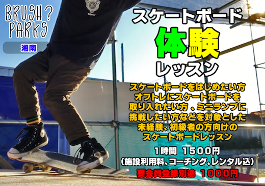 スケート体験