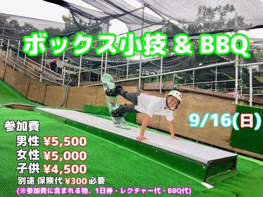 埼玉bbq09
