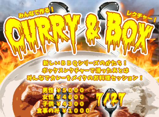 currybox