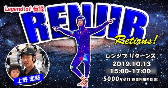 renjib10