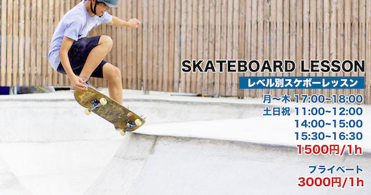 スケートレッスン